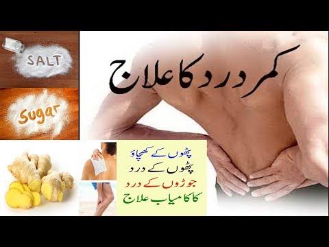 Back Pain Treatment | Pathon aur joron ke dard ka ilaj | Lower Back Pain | کمر درد ہمیشہ کیلئے ختم