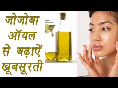Jojoba oil for Hair and Skin care | जोजोबा तेल से निखारें खूबसूरती | Beauty Tips | Boldsky