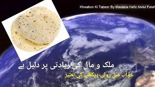 Khwab Mein Parinda Dekhna Ki Tabeer| Birds Islamic Dream