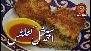 Special Cutlets, Mazedaar Kabab, Qeema aur Aloo ke Kabab, مزیدار آلو اور قیمے کے کباب #Potato (PK)