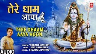 तेरे धाम आया हूँ Tere Dham Aaya Hoon I VIKRANT MATHUR I Shiv Bhajan Aayee Shivratri, Full Audio Song
