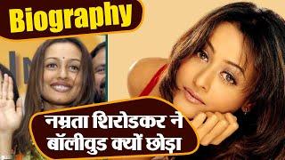 Namrata Shirodkar Biography: Unknown facts | Her Love Story with Mahesh Babu & Career | FilmiBeat