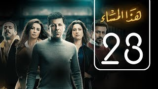 مسلسل هذا المساء | الحلقة الثالثة والعشرون | Haza AL Masaa .. Episode No. 23
