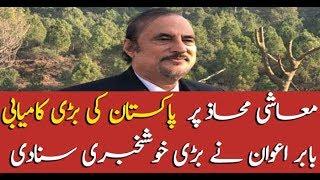 Babar Awan shares some good news for Pakistan's economy