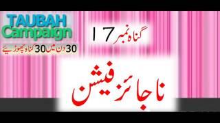 Gunnah # 17   Na Jaiz Fashion by Mufti Tariq Masood