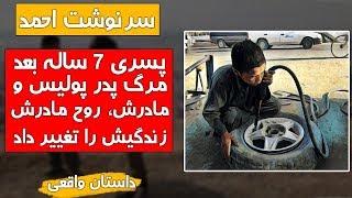 Download احمد پسر منزوی که مادرش زندگی او را تغییر داد - داستان واقعی - کابل پلس | Kabul Plus Video