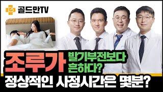 【비정상토크】 조루, 정상적인 사정시간은 몇분?? 혼자서도 할 수 있는 조루 치료 방법