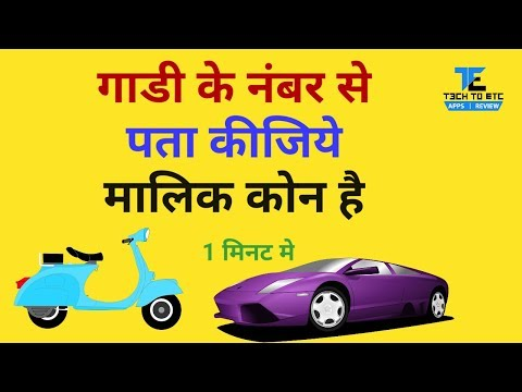 How To Check Any Vehicle Information In Mobile | Hindi/Urdu