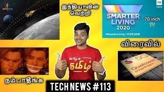 Prime #113 : Redmi 70 inch Tv in india , 4 new 108mp Smartphone  , chandrayaan 2 Success