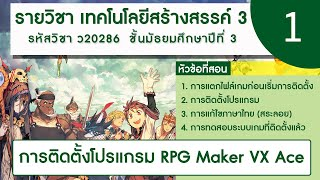 Tutorial how to download RPG VX ACE rtp for GO five night at