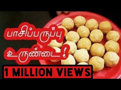 Pasi Paruppu Urundai   பாசிப்பருப்பு உருண்டை   Pasiparuppu Urundai recipe in Tamil