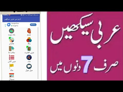 Arbi Seekhen – Arbi Urdu Bol Chal   Learn Arabic in Urdu / Best Android App (2018)Sakhawatali Tv