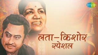 Weekend Classic Radio Show | Lata & Kishore Special | लता और किशोर के गाने | HD Songs