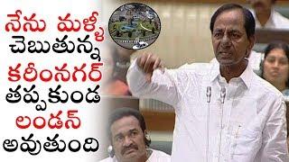 Telangana CM KCR Speech about Karimnagar Development | Telangana Assembly Sessions | Political Qube