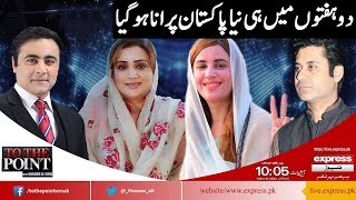 To The Point With Mansoor Ali Khan | 10 August 2018 | Express News