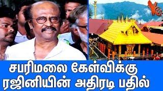 சபரிமலையில் பெண்கள் தலையிட கூடாது | Rajinikanth About Sabarimala Issue | Sabarimala News | Kerala