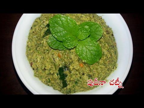 Tasty Pudina Chutney -- పుదీనా చట్నీ - Preparation easily.   Mint Chutney