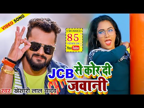 Xxx Mp4 Video JCB से कोर दी जवानी JCB Se Kor Di Jawani Khesari Lal Yadav New Song JCB Ki Khudai 3gp Sex