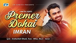 Premer Dohai | IMRAN | Official New Lyrical Video | Bangla New Song 2018