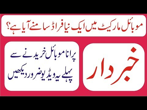 Dangers and Risks Buying a Used Mobile Phone from Pakistani Mobile Market