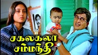 Sakalakala Samanthi Full Movie # Tamil Movies # Tamil Comedy Full Movies # Visu, Saranya & Manorama