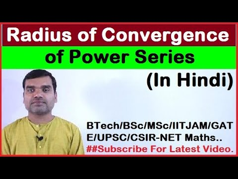 Radius of Convergence of Power Series in Hindi