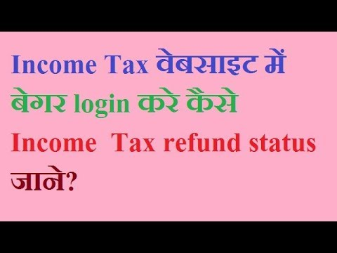 How to check income tax refund status online without login. (In tax filing website and nsdl )