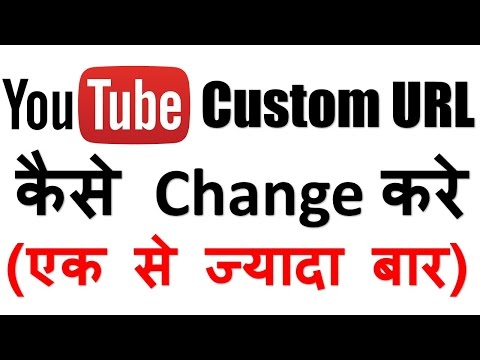 How To Change YouTube Custom URL More Than 1 Time In Hindi