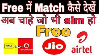 Watch Jio Tv Free On Airtel Sim | Jio Tv Free Watch Online | Jio Tv