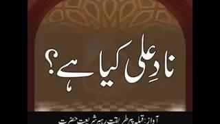 Naad e Ali kiya hai??   Syedsha turab ul haq qadri