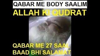 120 ISLAAHE MUAASHARAH, Miracle Of ALLAH Qabar Me 27 Saal Baad Bhi Mahefooz, By Maulana Akbar Hashmi