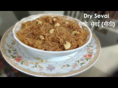Dry Sevai | सूखी मीठी सेवई | Quick & Easy Sweet Dish
