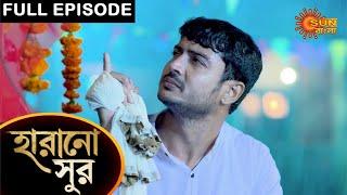 Harano Sur - Full Episode | 17 April 2021 | Sun Bangla TV Serial | Bengali Serial