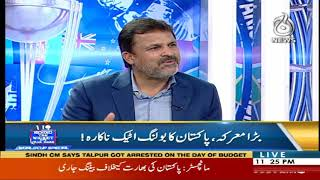 Behind The Wicket with Faisal Ilyas | 16 June 2019 | Aaj News
