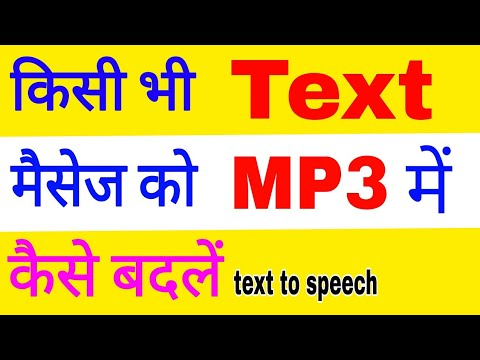 text message ko voice me kaise badale | how to convert text to speech voice | text to speech