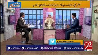 Bakhabar Subh - 11 April 2018 - 92NewsHDPlus