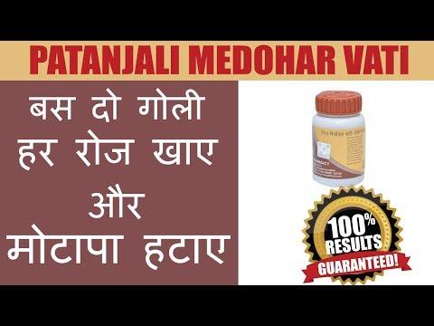 Divya Medohar Vati For Weight Loss | Benefits And How To Use Medohar Vati | Weight Loss Tablets