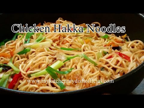 Homemade Chicken Noodles Recipe| Chowmein Recipe | Hakka Noodles Recipe