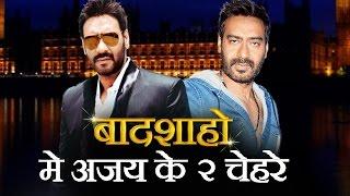 Ajay Devgn अपनी अगली फिल्म Baadshaho में करेंगे डबल रोल - जानिए