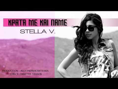 Στέλλα Βιδάλη: Κράτα Με Και Πάμε