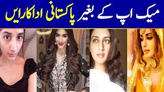 Pakistani Actresses Look Without Any Makeup
