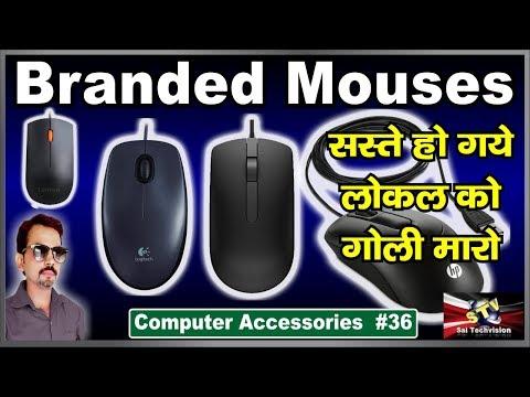 Best Cheapest Branded Mouse 2019 Full Details in Hindi | ब्रांड का खरीदो मज़ा आएगा चलाने में | #36