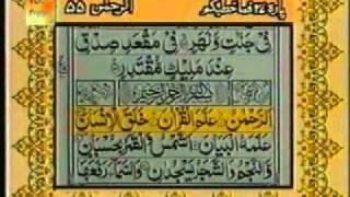 Quran Para 27 ( Surah Zariyat,Toor,Najm,Qamar,Rahman,Waqiya