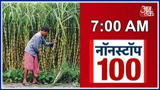 PM Modi Will Meet Sugarcane Farmers Today To Discuss Bailout Package | Nonstop 100