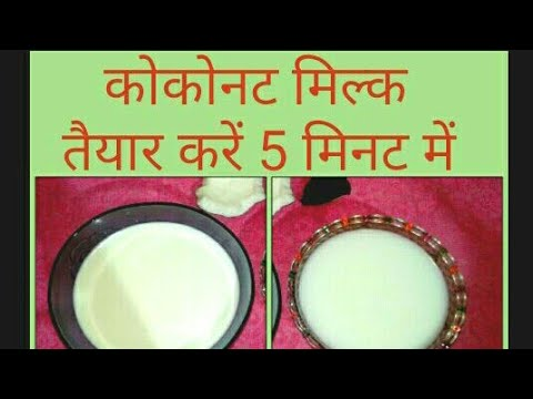 नारियल का दूध बनाने का सबसे आसान तरीका। How to Make Coconut Milk at Home in Hindi . Rubi's Recipes