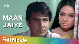 Maan Jaiye (HD) - Hindi Full Movie - Rakesh Pandey - Rehana Sultan