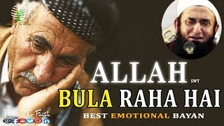ALLAH-Hum Sab Ko Bula Raha Hai II Best Emotional Bayan II Mulana Tariq Jameel