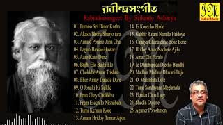 Rabindrasangeet by Srikanto Acharya   রবীন্দ্রসঙ্গীত   শ্রীকান্ত আচার্য  Audio Jukebox - IndianMusic
