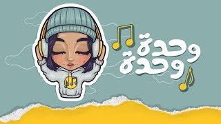 Sheme – Wahda Wahda (Exclusive Lyric Video)   شيمي – وحدة وحدة