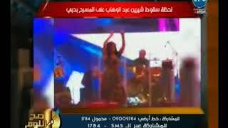 #x202b;فيديو لحظة سقوط المطربه شيرين عبد الوهاب وتعليق محمد الغيطي#x202c;lrm;
